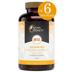 Витамин B12 Кобаламин Комплекс 1000µg ЗАПАС НА 6 МЕСЯЦЕВ