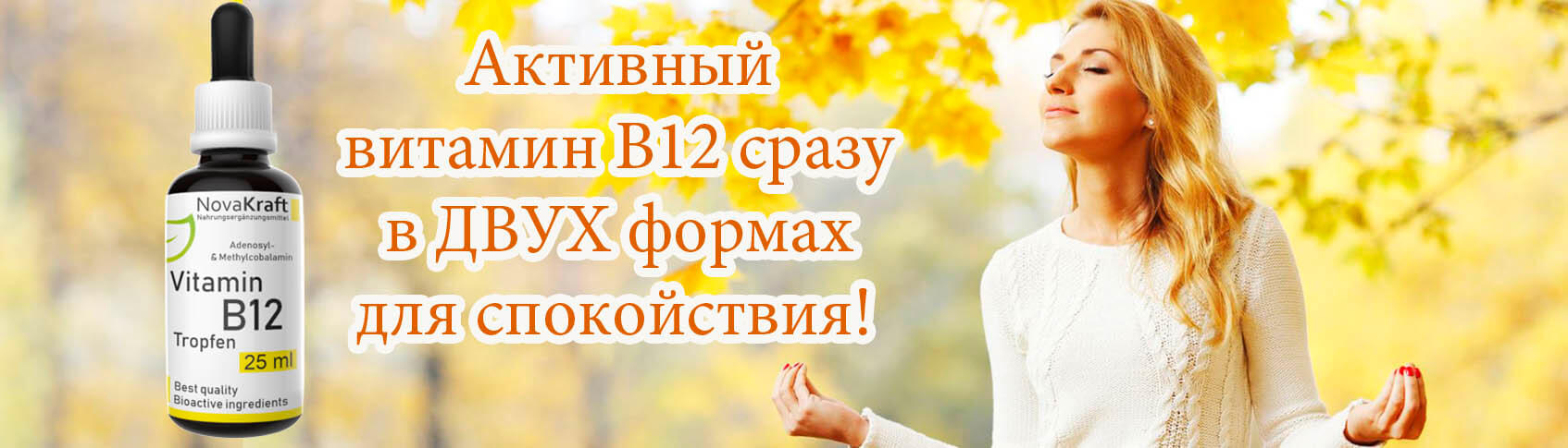 Витамин B12 метилкобаламин и аденозилкобаламин в каплях - жидкий