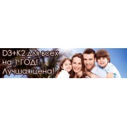 D3+K2 витамин