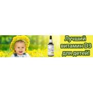 D3 Для детей купить в БиоЯр
